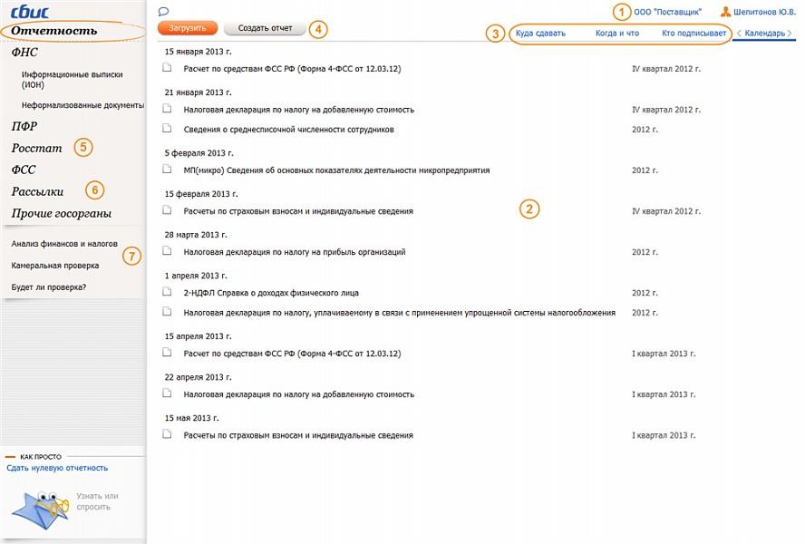 инструкция по работе в сбис онлайн - фото 9